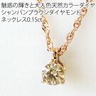 K18シャンパンブラウンダイヤモンド0.15ctペンダントネックレス※チェーンはK10ゴールドとなりますピンクゴールド・ホワイトゴールド・イエローゴールド