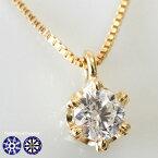 K18 H&C ダイヤモンド ネックレス 0.15ct 一粒ダイヤ ネックレス F-Gカラー、SIクラス、H&C カード鑑別書付<クラウンデザインシリーズ> 【あす楽対応】