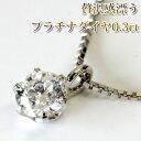 Pt900 ダイヤモンド ネックレス 0.3ct 一粒ダイヤネックレス...