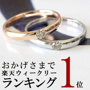 【楽天ジュエリー大賞1位】 4000本突破!SIクラスUP シャンパンブラウン ダイヤモンド リング 0.10ct ダイヤ【一粒 ダイヤ リング】【指輪】追加料金でK18やプラチナも作成可!※YGはK18のみ作成可能です。【10P21Feb15】【RCP】