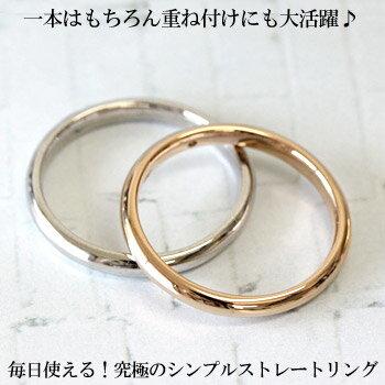 1800本突破!毎日使える究極のシンプルなストレート リング <Straight-LINE> 指輪 K18ホワイトゴ ールド・K18ピンクゴールド・K18イエローゴールド