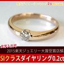 ダイヤモンド リング 0.2ct シャンパンカラー ブラウンダイヤ リング 一粒ダイヤ SIクラス ダイアモンド ダイヤ リング 高品質 K18、プラチナも作成可 H&C限定販売中 品質お試し価格 ※YGはK18のみ作成可