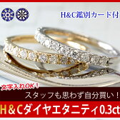 エタニティリング ダイヤモンド リング ハーフエタニティ H&C エタニティダイヤモンドリング 0.3ct 指輪 ダイヤ ゴールド プラチナ【結婚記念日】【誕生日】【プレゼント】【RCP】【10P03Dec16】