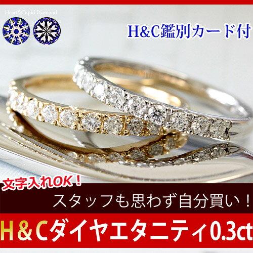 H&C ダイヤモンド エタニティリング 0.3ct K18 ダイアモンド 11石 プラチナも作成可 カード鑑別書...