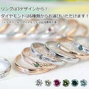 オーダー ダイヤモンド デザイン