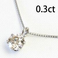 プラチナ ダイヤモンド ネックレス シャンパン ブラウン ダイヤモンド 0.3ct 一粒ダイヤ ネックレス ※通常チェーンはK18 40cmとなります VS〜SI1クラス 六本爪 ティファニーセッティング K18 ピンクゴールド、イエローゴールドも作成可