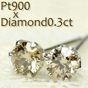 プラチナ900×シャンパンブラウンカラーダイヤモンドピアス0.3ct【送料無料】嬉しいボリューム感と輝きにうっとり‥プラチナダイヤ0.3ctピアス【career-ladies】