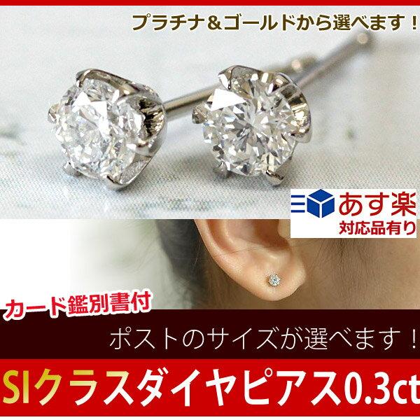 ダイヤモンド ピアス プラチナ ピアス 0.3ct ダイヤ ピアス プラチナかゴールドが選べます F-Gカラー、SIクラス、GOOD K18 YG、K18PG