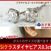 ダイヤモンド ピアス プラチナ ピアス 0.3ct ダイヤ ピアス プラチナかゴールドが選べます F-Gカラー、SIクラス、GOOD K18 YG、K18PG【結婚記念日】【誕生日】【プレゼント】【あす楽対応】