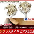 ダイヤモンドピアス0.20ctブラウンダイヤゴールドプラチナ