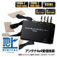 【送料無料】EONONミリオンフルセグ4アンテナ×4チューナー自動中継局サーチ対応車載用地デジチューナー4×4フルセグチューナーHDMI対応V0035