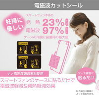 【在庫あり】KEIAN恵安スマートフォンのケースに貼るだけで電磁波軽減・発熱軽減効果!電磁波カットシールTOP-ARS01TOPARS01