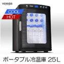 【送料無料】VERSOSベルソス500mlペットボトル20本収納!付属のシガーソケットで車内利用可能!25L冷温庫VS-404(ブラック)VS404-B【AC】