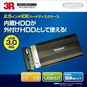 【送料無料】【特売品】3R SYSTEMS USB3.0対応 IDE HDDケース 2.5インチ 3R-KCIDECASE30【※クロネコDM便発送/代引不可】