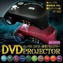 【送料無料】軽量!お手軽サイズ!ビジネスや家庭で手軽に使えるポータブルDVD内蔵(リージョンフリー)VGA端子装備DVD一体型PCプロジェクターFF-5555BK(ブラック)FF5555-BK