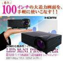 【送料無料】最大100インチ大画面投射!HDMI端子搭載ミニLEDプロジェクターFF-5551FF5551(日本語取説付き・保証期間1年間)