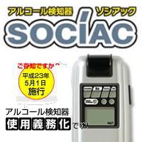 SOCIACソシアック平成23年より業者様では義務化施行予定アルコール検知器SC-103SC-103