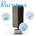 【送料無料】HAIERAQUA ハイアールアクア 洗いたくても洗えないモノを水を使わずに空気(オゾン)で洗う!衣類エアウォッシャー Racooon(ラクーン)AHW-SR1(H-グレー) AHWSR1-H