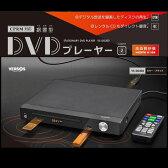 【あす楽対応_関東】【在庫あり送料無料】VERSOS ベルソス HDMIケーブル標準同梱!CPRM対応 リージョンフリー 据置DVDプレーヤー(AV/HDMIケーブルタイプ)VS-DD202 VSDD202【AC】