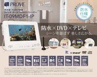 PROVE防水型フルセグテレビチューナー搭載9インチポータブルDVDプレーヤーお風呂テレビIT-09MDF1-IPIT09MDF1-IPIT09MDF1IP【OC】