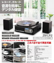【送料無料】REVOLUTIONレボリューションリージョンフリー3Wayレコード/CD/カセット対応マルチコンポプレーヤーZM-LP2ZMLP2
