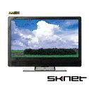 【送料無料】SKNETエスケイネットフルHD(1920×1080)解像度パネルを搭載した15.6型の液晶モニター液晶テレビSK-HDM15SKHDM15【SKN】