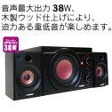 【送料無料】FUZEフューズアンプ内蔵2.1ch重低音スピーカーシステムサブウーハーコントロールシステムAS270【OC】