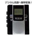 【送料無料】FUZEフューズカセットテープの音楽をデジタル音源へ簡単変換!デジタル音声変換カセットプレーヤーSRC-5SRC5【OC】