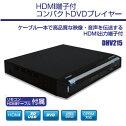 FUZEフュースHDMI端子搭載コンパクトDVDプレーヤーDVH215【OC】
