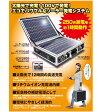 【あす楽対応_関東】【在庫あり送料無料】クマザキエイム 太陽光で充電!100Vで発電!電力を手軽にご家庭でソーラー発電システム SL-12H SL12H