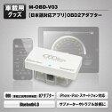 MAXWINマックスウィンiPhoneやiPodに対応した新製品!iOBD2mini日本語対応車両診断ツールM-OBD-V03MOBDV03【楽天スーパーSALE】