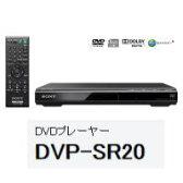 【あす楽対応_関東】【在庫あり送料無料】SONY ソニー 置き場所を選ばないコンパクトボディで、DVDを手軽に楽しめる 早見再生/遅見再生機能 DVP-SR20 DVPSR20【AC】