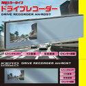 【送料無料】KEIYOケイヨー全面ミラーで操作ボタンもミラーになったスタイリッシュなデザイン設計!薄型ミラータイプドライブレコーダーAN-R057ANR057【楽天カード分割】