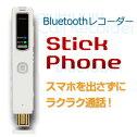 【送料無料】スマホ・iPhoneの通話を自動録音!スマホ通話レコーダーBluetoothStickPhoneボイスレコーダーICレコーダーBR-20BR20