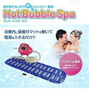 【送料無料】我が家でゆったり泡ジャグジー風呂♪ホットバブルスパLBS-603LBS603