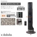 【送料無料】PIERIAピエリアセラミックヒータータワー型DCH-1607(BR-ブラウン)DCH1607-BR
