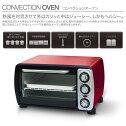 【送料無料】SHELTERシェルターコンベクションオーブン油を使わないで揚げ物できるオーブンレンジ熱風対流式SH-002(レッド)SH002