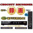 【在庫あり送料無料】AKART アカート HDMI端子装備 CHOCOTT RECORDER ちょこっとレコーダー 20GB HDDレコーダー 地上デジタルチューナー 地デジチューナー AK-REC2000 AKREC2000【旧在庫処分/箱傷】