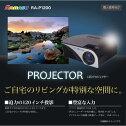 【送料無料】IKESHO池商SD/USB/HDMI/AV/VGA対応最大120インチRAMASULEDプロジェクターRA-P1200RAP1200【OC】