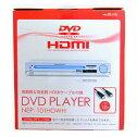 【送料無料】リテイルイノベーションシステム据置型DVDプレーヤーHDMIケーブル付属NEP-101HDWH(ホワイト)NEP-101HDWH【GD】