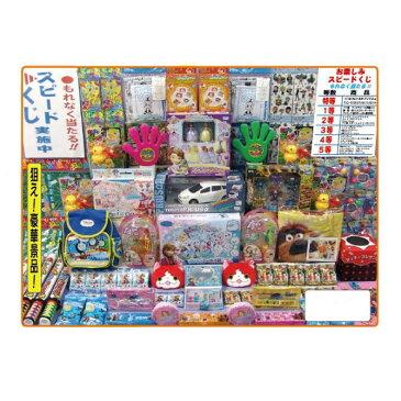【送料無料】ザ・模擬店ツール お祭り・イベントに! 1パック200名様分 おもちゃ三角くじ抽選大会