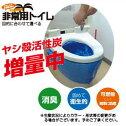 Ag抗菌性凝固剤!!サッと固まる非常用トイレ抗菌非常用トイレ30回分(汚物袋付き)BR-905BR905【AC】