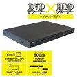 【あす楽対応_関東】【在庫あり送料無料】KAIHOU カイホウ AUDIM DVDプレーヤー+HDDレコーダー(500GB)+地デジチューナー DVDプレイヤー機能搭載HDDレコーダー KH-HDR500D KHHDR500D
