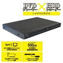 【送料無料】KAIHOUカイホウAUDIMDVDプレーヤー+HDDレコーダー(500GB)+地デジチューナーDVDプレイヤー機能搭載HDDレコーダーKH-HDR500DKHHDR500D