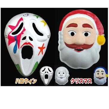 【送料無料】手作りキット お祭りにイベントに みんなで楽しく作ろう! 色を塗ってオリジナルマスクを作ろう 50個入り 仮装マスク作り