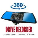 【送料無料】Speederソニーセンサー採用の360度+サブカメラ8GmicroSDと常時電源ケーブル標準同梱ミラー型ドライブレコーダー(ドラレエ)M360