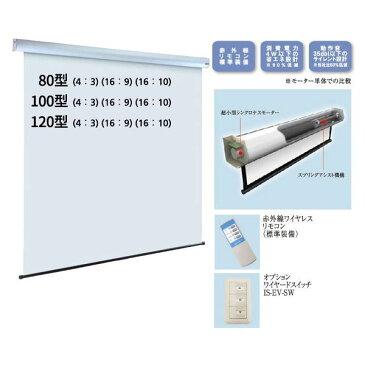 【お取り寄せ商品】【送料無料】IZUMI-COSMO リモコン標準装備 サイレントモータードライブ式 天吊りスクリーン 16:9サイズ 120インチ IS-EV120HDAW ISEV120HDAW