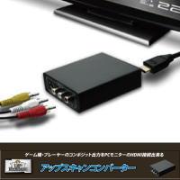 AREAエアリアUPEMPIREアップスキャンコンバーターコンポジット、Sビデオ機器の画面をPCモニター(HDMI)に表示!SD-CSH1SDCSH1