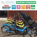 【訳あり】【自転車保険付帯】前子供乗せ付き 20インチ 電動自転車 Panasonic YAMAHA ...