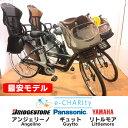 【訳あり】前子供乗せ付き 中古電動自転車 Panasonic YAMAHA BRIDGESTONE  ...